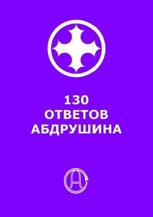 130 ответов Абдрушина
